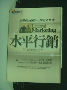 【書寶二手書T6/行銷_MJQ】水平行銷_菲利普.科特勒