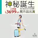 「MJ-BOX」全新展示品特賣會ABS材質超值28吋+24吋+20吋三件組輕硬殼旅行箱/行李箱 0
