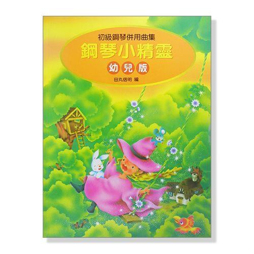 【非凡樂器】P470 鋼琴小精靈【幼兒版】初級鋼琴併用曲集(附獎勵貼紙)