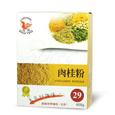 《飛馬》肉桂粉‧Ground cinnamon-600g [1A6C0100C]