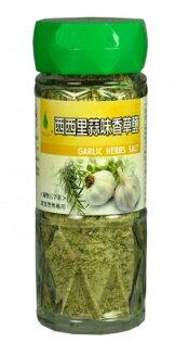 《飛馬》西西里蒜味香草鹽‧Garlic Herbs Salt-45g [3JGW0244F]