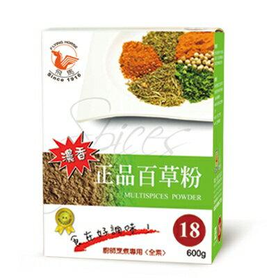 《飛馬》正品百草粉‧Multispices Powder-600g