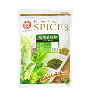《飛馬》香蒜粉‧Garlic Powder-1kg