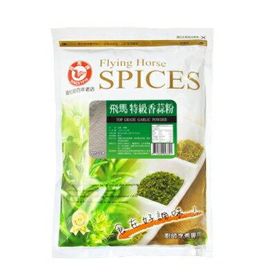 《飛馬》特級香蒜粉‧Top Grade Garlic Powder-1kg