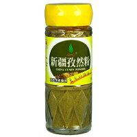 中秋節烤肉食材到《飛馬》新疆孜然粉‧China Cumin Powder-35g