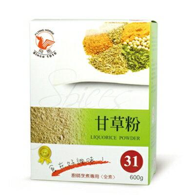 《飛馬》特調甘草粉‧Liquorice Powder-600g