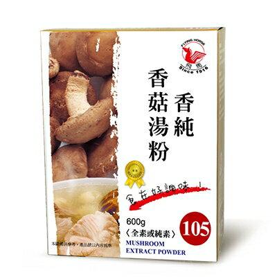《飛馬》香純香菇湯粉‧Mushroom Extract Powder-600g