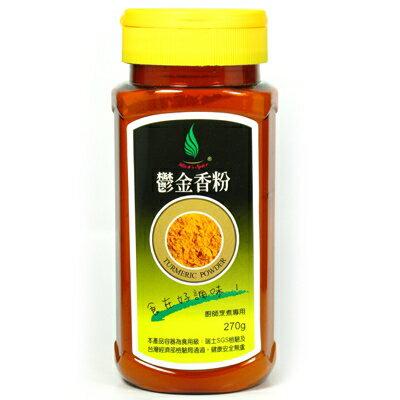 ~飛馬~鬱金香粉 ^(又稱薑黃粉^)‧Turmeric Powder~270g ~  好康