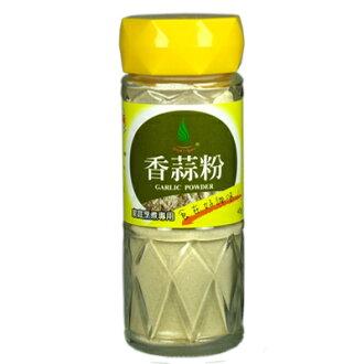 《飛馬》香蒜粉‧Garlic Powder-45g