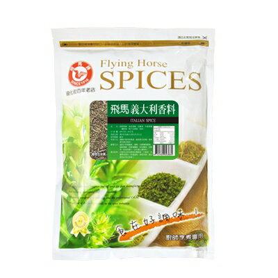 《飛馬》義大利香料‧Flying Horse Italian Spices-450g