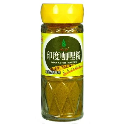 《飛馬》印度咖哩粉‧Indian Curry Powder-35g