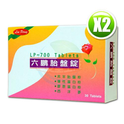 六鵬胎盤錠LP-700(30粒/盒)x2