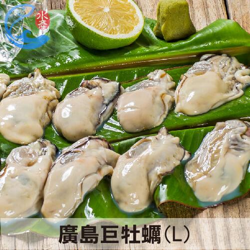【佐佐鮮】廣島巨牡蠣(L)_500g(約15粒/包)