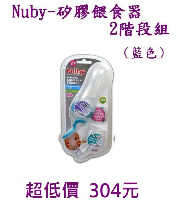 ^~美馨兒^~ Nuby 矽膠餵食器2階段組90ml^(藍色^)~304元^~店面