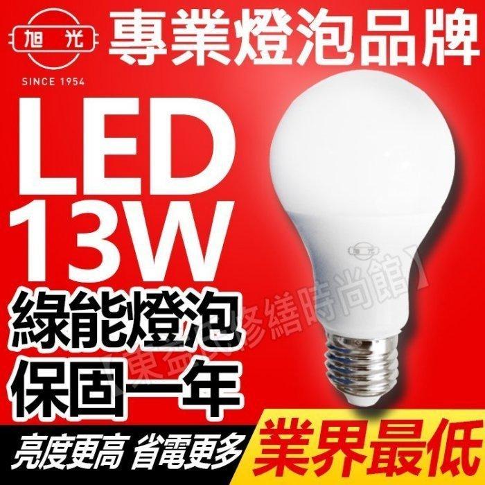 ~最 ^!^!馬上出貨^!^!~旭光 LED 燈泡13W白光 黃光E27~東益氏~售東亞