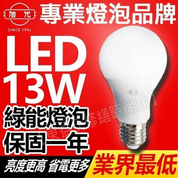 《最便宜!!馬上出貨!!》旭光 LED 燈泡13W白光 黃光E27【東益氏】售東亞 飛利浦 歐司朗 舞光 億光