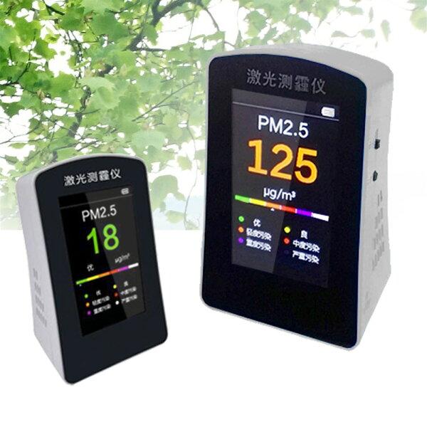 Bosswell 博士韋爾 [PM2.5空氣品質檢測]攜帶型懸浮微粒檢測儀 霧霾粉塵淨化器 空氣清淨機好伴侶-白色