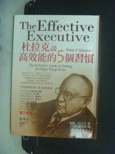 【書寶二手書T1/財經企管_KOA】杜拉克談高效能的5個習慣_齊若蘭, 彼得?杜拉