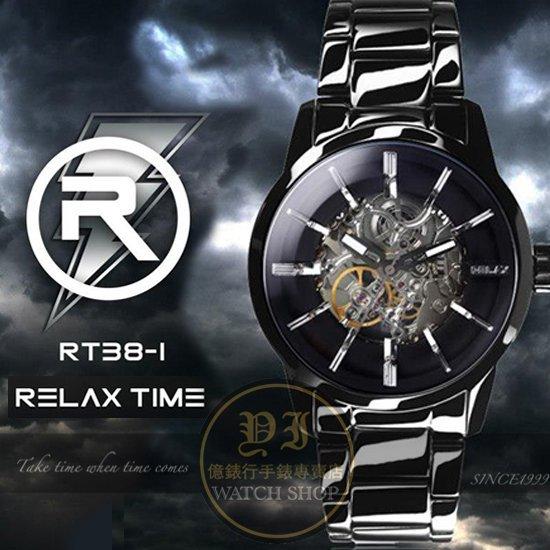 Relax Time關詩敏代言RT38經典鏤空機械時尚腕錶-黑/銀/45mm RT-38-1公司貨/MIT/禮物