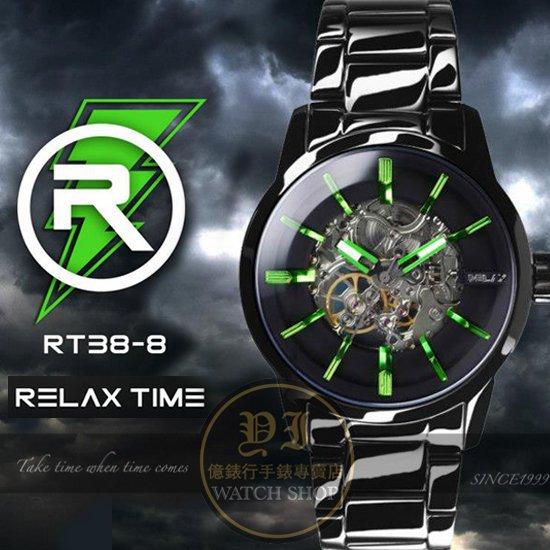 Relax Time關詩敏代言RT38經典鏤空機械時尚腕錶-黑/綠/45mm RT-38-8公司貨/MIT/禮物