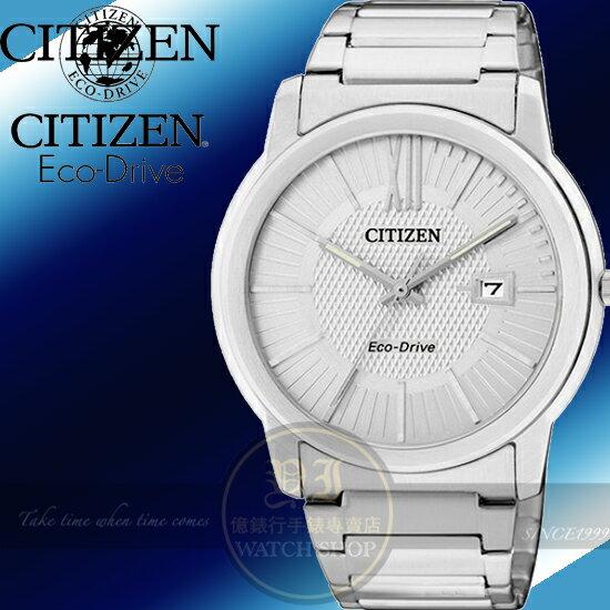 CITIZEN日本星辰Eco-Drive系列 經典紳士概念光動能日期腕錶-白/40mm AW1210-58A公司貨/聖誕節