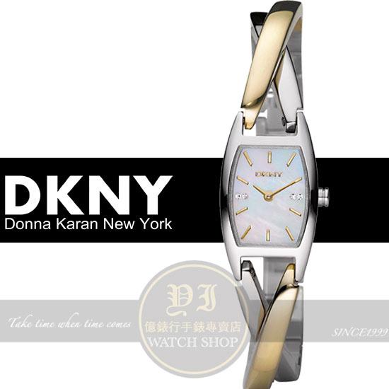 DKNY國際精品時尚交叉手環腕錶- 半金/18mm NY4634公司貨/生日禮物/聖誕節