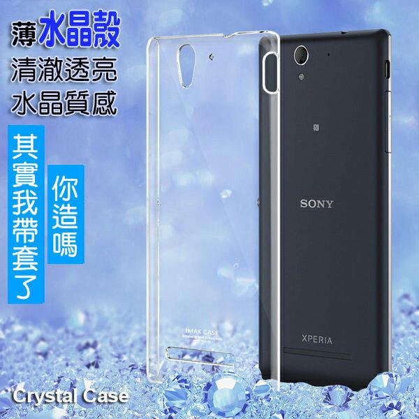 索尼Sony Xperia C3 保護殼 艾美克imak羽翼水晶殼一代S55T S55U 手機保護殼 手機背殼 透明背蓋 DIY素材殼可貼鑽 【清倉】