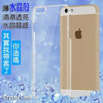 蘋果iPhone6 4.7吋保護殼 艾美克imak羽翼水晶殼一代Apple iPhone 6 手機保護殼 背殼 透明背蓋 DIY素材殼可貼鑽 【清倉】