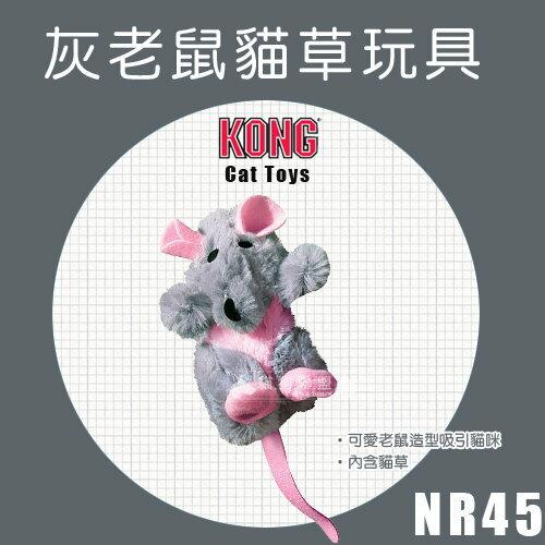 +貓狗樂園+ KONG【Cat Toys。灰老鼠貓草玩具。NR45】170元 - 限時優惠好康折扣