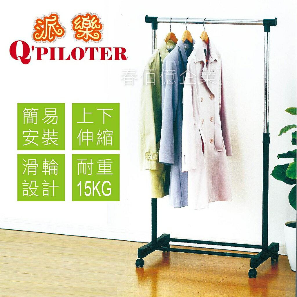 派樂 升降不銹鋼曬衣架-耐重15公斤 (1組) 吊衣架 吊衣桿 晾衣架 衣物吊架 台灣製造 0