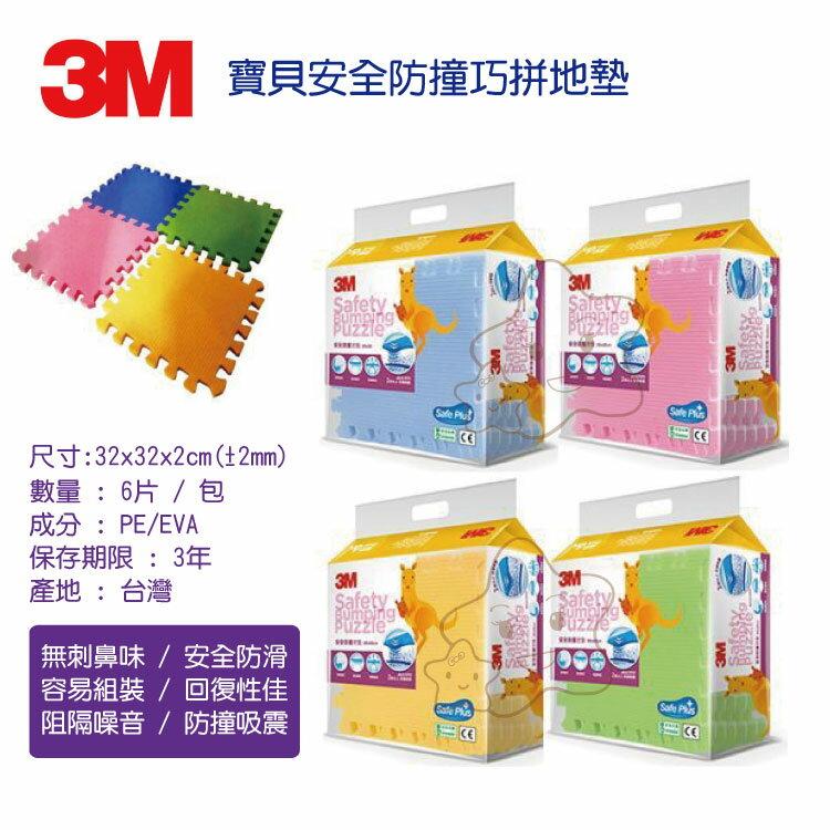 【大成婦嬰】3M 寶貝安全防撞巧拼墊 (6片/包) 粉、黃、藍、綠 共4色 地墊 台灣製 0