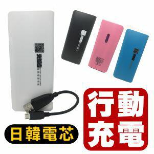 Power 13000 mAh 支援者 行動電源 日韓系電芯 台灣製造 檢驗合格 genten