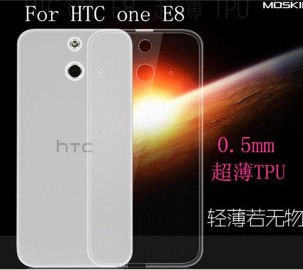 HTC desrie One E8(時尚版) 手機保護套 0.5mm矽膠超薄透明隱形套