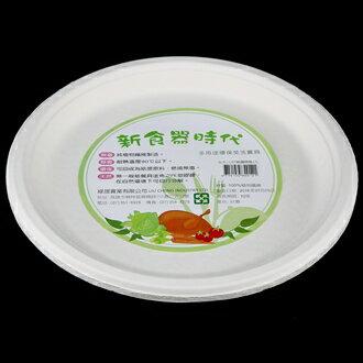 【珍昕】 新食器食時代-10吋環保植纖圓盤~4入
