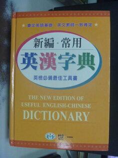 【書寶二手書T2/字典_JEO】新編常用英漢字典_原價399_世一編輯部