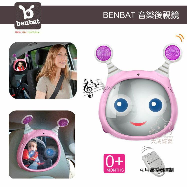 【大成婦嬰】Benbat 音樂 後視鏡(BE00703) 監察鏡 可遙控 0