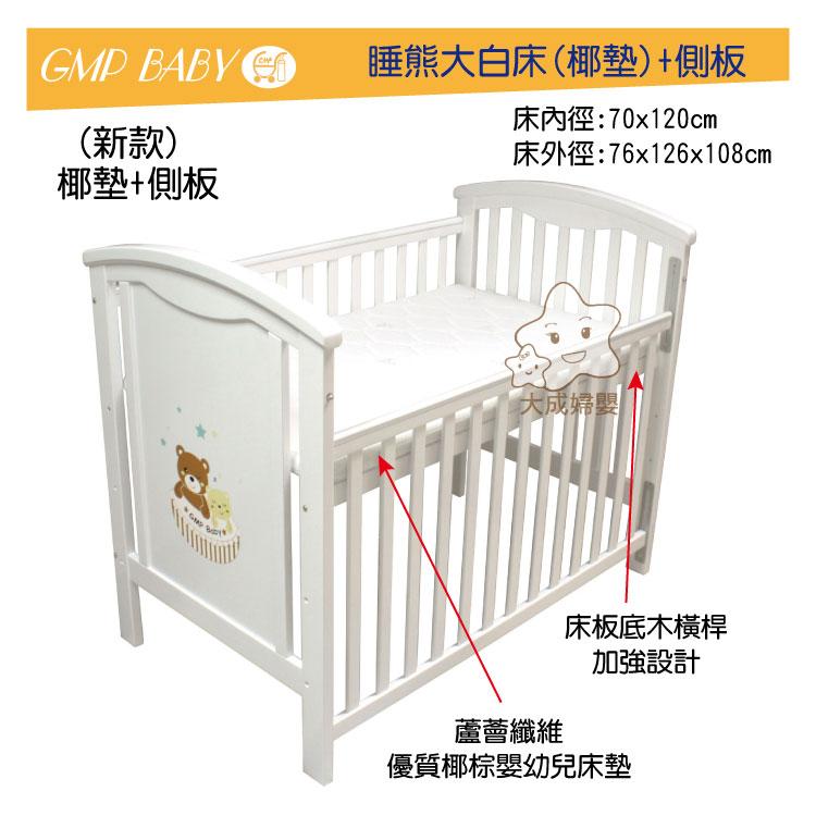 【大成婦嬰】 GMP BABY 睡熊嬰幼兒大床(椰墊)+側板X-028新款(白色、咖啡) 1