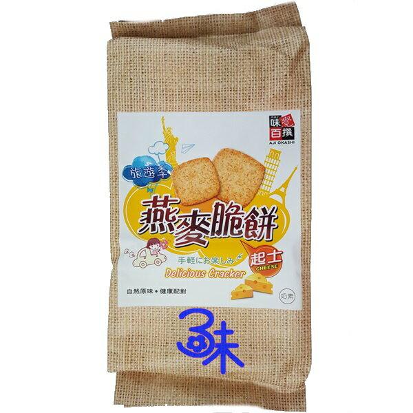 ^(馬來西亞^)味覺百撰 旅遊季 燕麥脆餅~ 起士味 1包 585 公克  103 元 ~