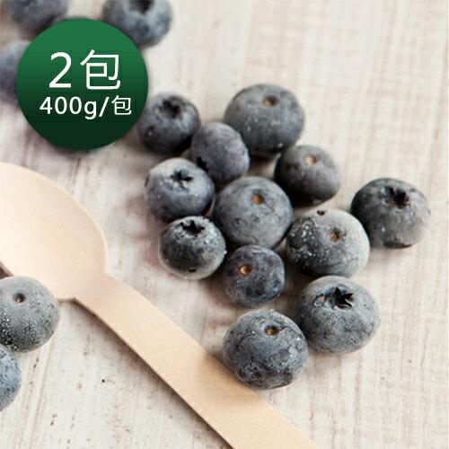 【幸美生技】美國進口_慈心有機驗證_急凍栽種藍莓(400g/包)2包免運 - 限時優惠好康折扣