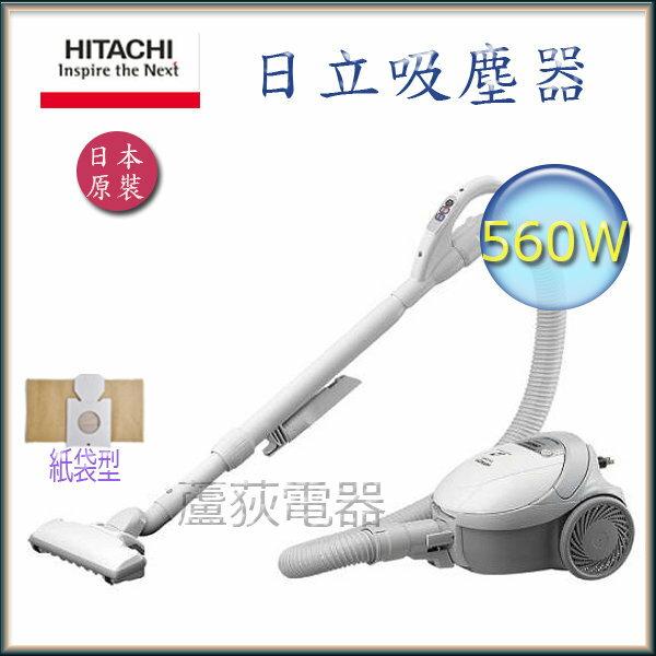【日立~蘆荻電器】全新560W【HITACHI 紙袋型吸塵器 】CVCK4T另售CVAM4T.CVCP5T.CVPK8T.CVPJ9T