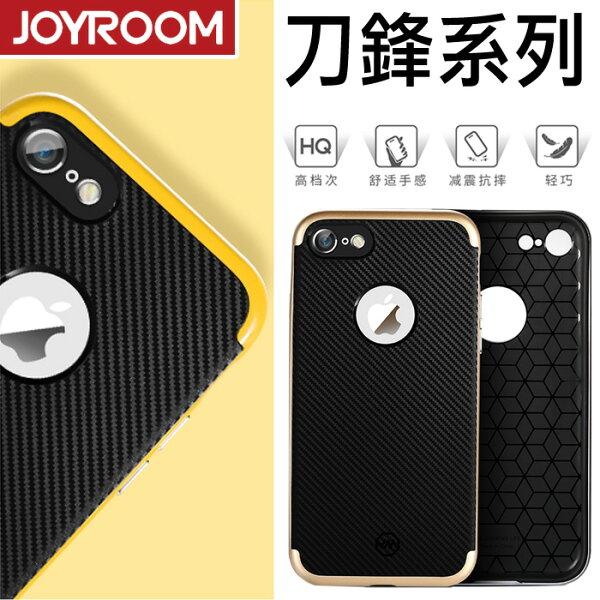 JOYROOM 刀鋒系列 5.5吋 iPhone 7 PLUS/i7+ APPLE 防摔殼 手機殼 手機套 保護套 背蓋 散熱 彈力 減震/黃色