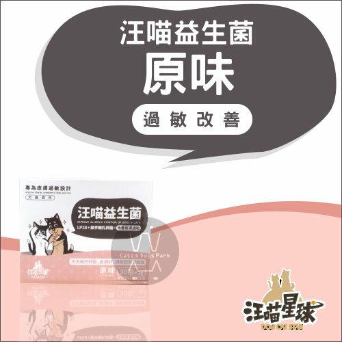 +貓狗樂園+ 汪喵星球|汪喵益生菌。過敏改善:原味。2g*30包|$650 - 限時優惠好康折扣