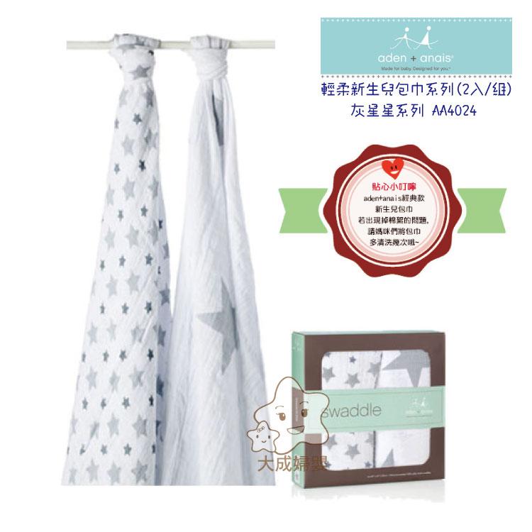 【大成婦嬰】美國 aden+anais 輕柔新生兒包巾系列 (2入/組) 3