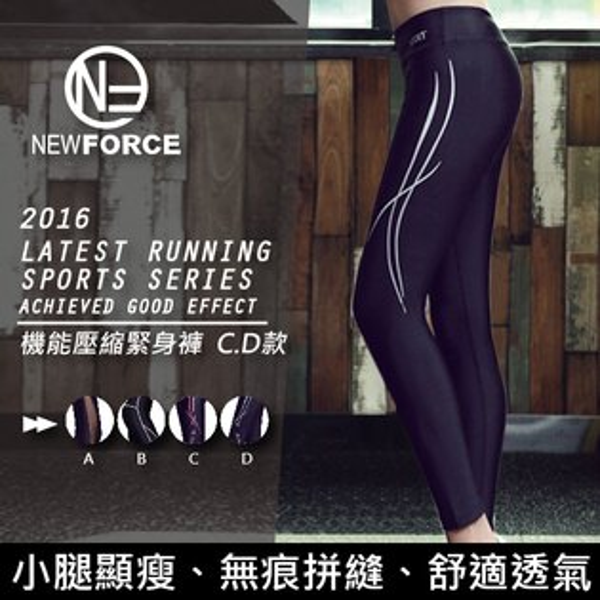 【NEW FORCE】立體顯瘦透氣運動壓縮女緊身褲-D款 D0201001000402