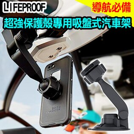 LIFEPROOF 吸盤式汽車架 (導航首選)