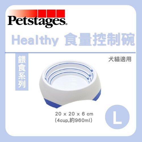 +貓狗樂園+ Petstages【feed-餵食系列-016。食量控制碗。L號】490元 - 限時優惠好康折扣