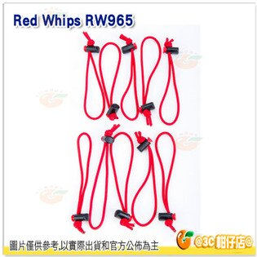 Thinktank 創意坦克 Red Whips 彩宣公司貨 RW965 帆布袋收口束帶 行李箱辨識 相機懸吊