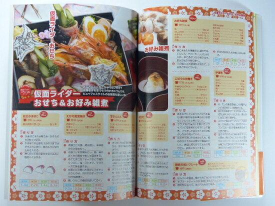 【秋葉園 AKIBA】假面騎士  安心料理食譜  日文書 4