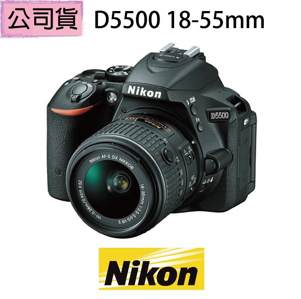 贈【SanDisk 64G 原電超值組】【Nikon】D5500 18-55mm單鏡組 (公司貨)▼7/1-7/31  上網登錄,送 EN-EL 14a原電 + Nikon運動毛巾 + Nikon 腰包