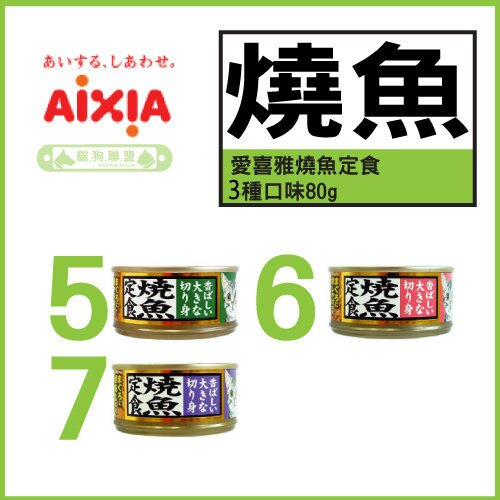 +貓狗樂園+ AIXIA愛喜雅【燒魚。三種口味。80g】880元*一箱24罐賣場 0
